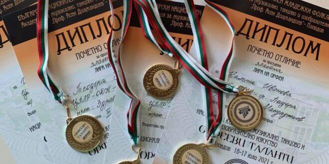 Шест златни медала и Диплом Златна лира на Орфей за изпълнителите от ЦПЛР-ОДК