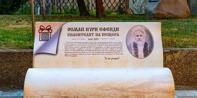 Пейка-книга увековечава паметта на Осман Нури Ефенди-Спасителят на Пещера