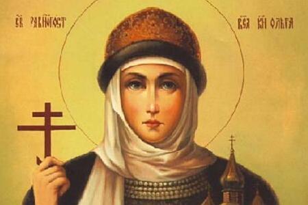 На 11 юли Църквата почита св. равноапостолна княгиня Олга