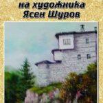 Ясен Шуров-художник на Орфеевата планина