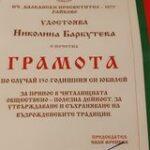 Грамота за Николина Барбутева за принос в читалищната общественополезна дейност