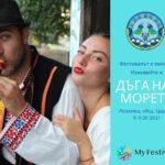 Фолклорен фестивал Дъга над морето- Лозенец се отменя